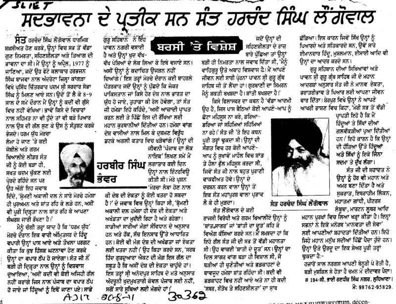 Sadbhawna de pratik sann Sant Harchand Singh Longowalia (Sant Longowal Institute of Engineering and Technology SLIET)