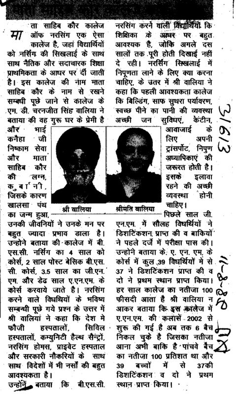 Message of Sh Walia and Smt Walia (Mata Sahib Kaur College of Nursing)