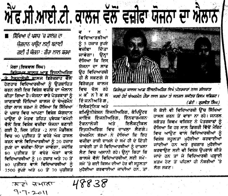 FCIT College vallo vajifa yojna da ailan (Ferozepur College of Engineering and Technology)