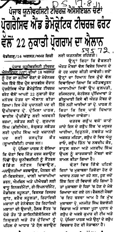 Progressive and Democratic Teachers front vallo 22 nukati Program da ailan (Panjab University Teachers Association (PUTA))