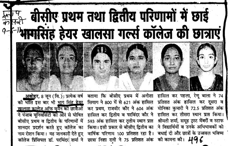 Bhag Singh Khalsa Girls College ke Students ki Balle Balle (Bhag Singh Hayer Khalsa College for Women Kala Tibba)