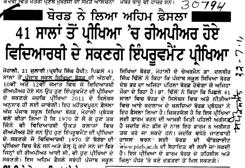 41 sala toh Exam wich reappear hoye Students de sakange Improvement Exam (Punjab School Education Board (PSEB))