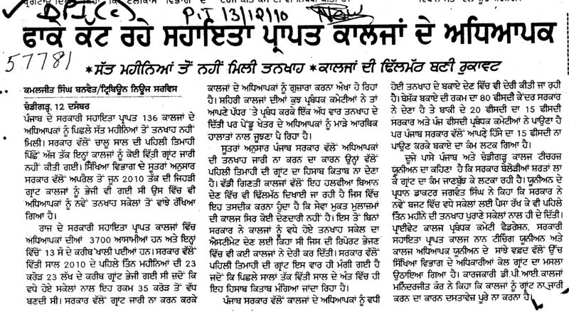 Faake katt rahe sahayta prapat Colleges de Teachers (DPI Colleges Punjab)