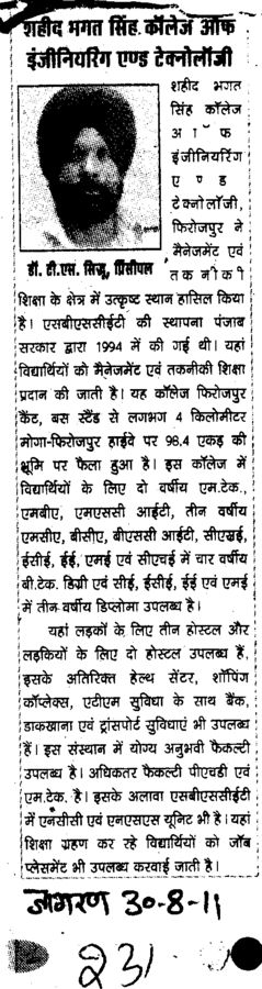 Message of Dr T S Sidhu Principal (Shaheed Bhagat Singh State (SBBS) Technical Campus)