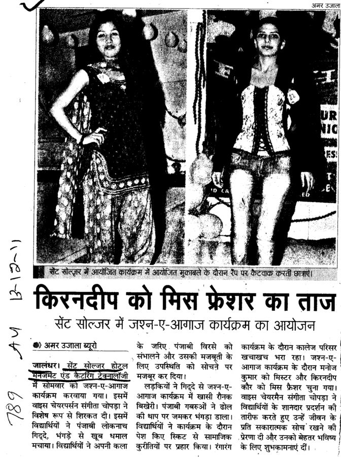 Kirandeep ko Miss Fresher ka taaj (St Soldier Institute of Hotel Management and Catering Technology)