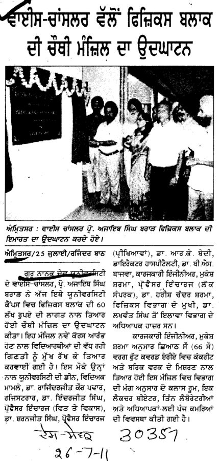 VC vallo Physics Block di 4th Manjil da udhghatan (Guru Nanak Dev University (GNDU))