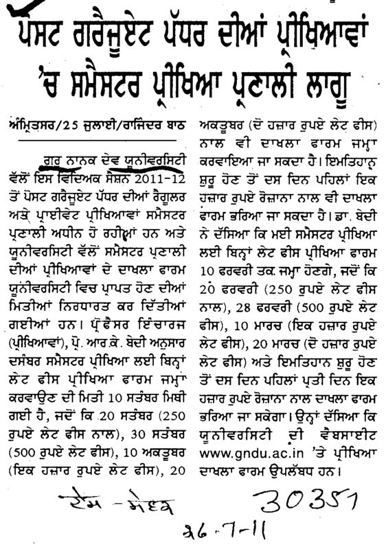 Post Graduate Paddar de Exam wich Semester Exam laggu (Guru Nanak Dev University (GNDU))