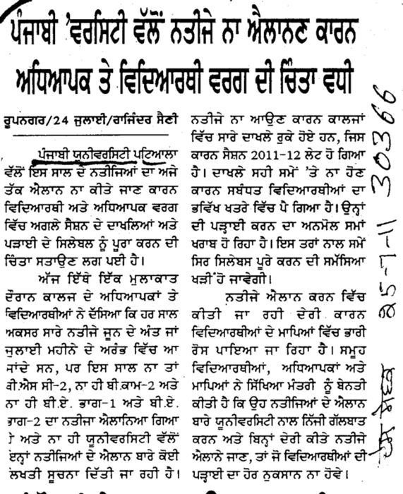 Punjabi Varsity vallo natija na ailanan layi Teachers and Students di chinta vadi (Punjabi University)