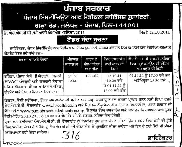 PHE and HVAC etc (Punjab Institute of Medical Sciences (PIMS))