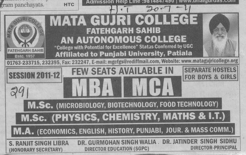 MBA and MCA Course (Mata Gujri College)