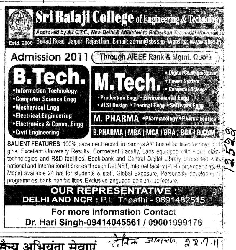 BTech MTech MBA BBA and BCA etc (Sri Balaji College of Engineering and Technology)