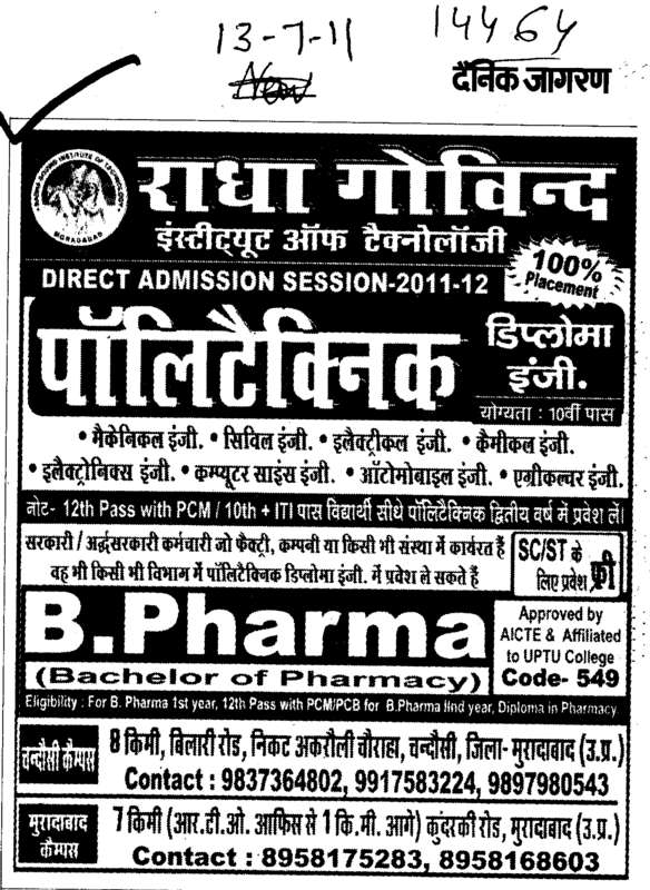 B Pharma Course (Radha Govind Institute of Technology)