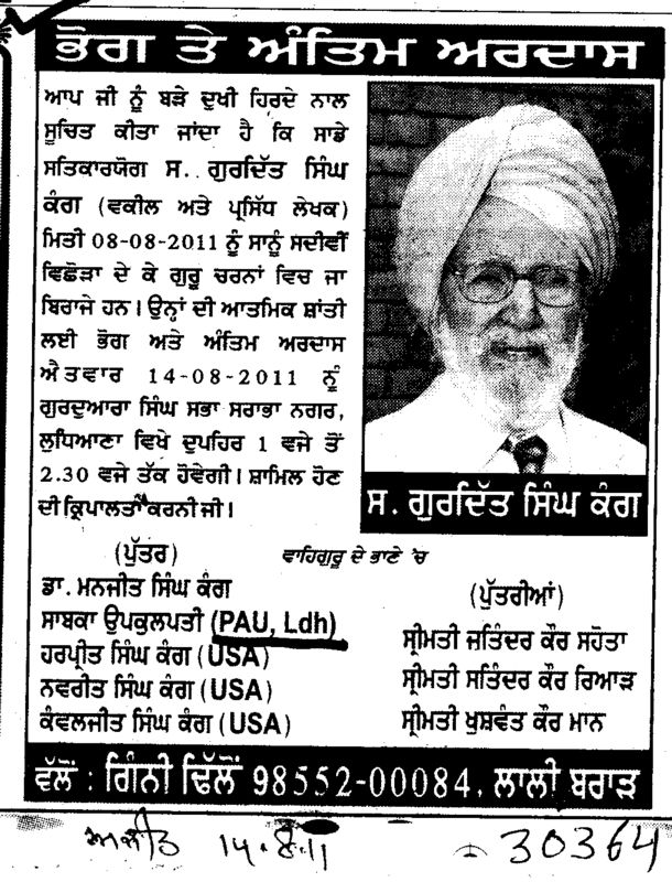 Bhog and Antim Ardas of S Gurdit Singh Kang (Punjab Agricultural University PAU)