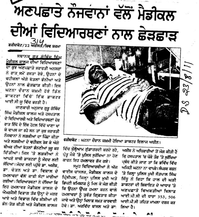 Nojwana vallo Medical diya Students nal chedchad (Guru Gobind Singh Medical College)