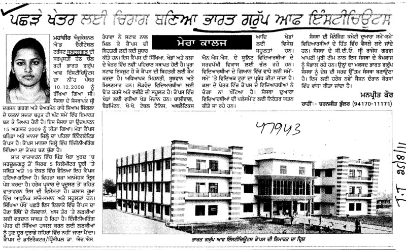 Mera College (Bharat Group of Institutions)