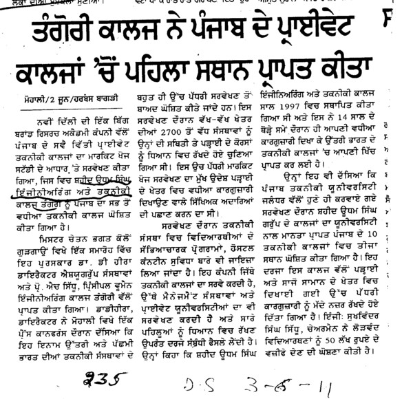 Tangori College ne Punjab de private Colleges cho pehla number prapat kitta (SUS College of Engineering and Technology SUSCET)