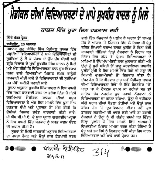 Medical diya Students de parents Sukhbir Badal nu mile (Guru Gobind Singh Medical College)