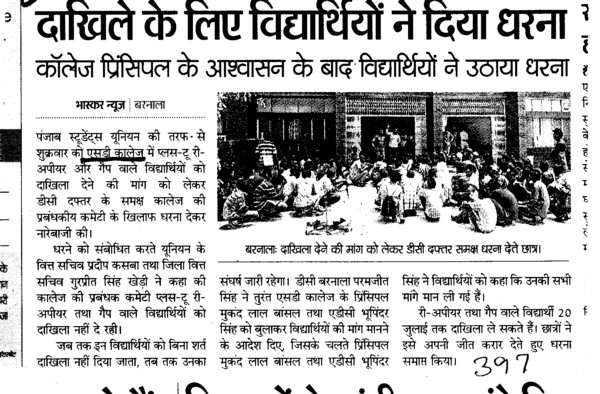 Admission ke liye Students ne diya dharna (SD College)