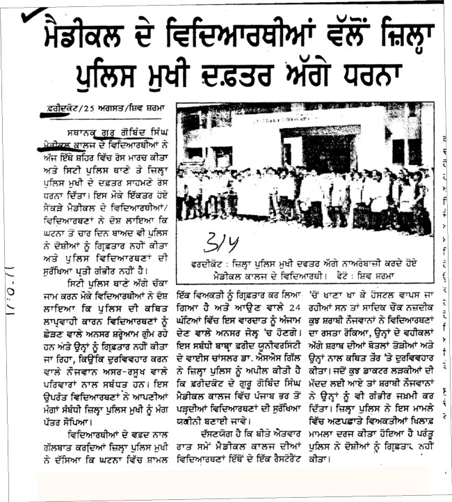 Medical de Students vallo District Police head office agge dharna (Guru Gobind Singh Medical College)