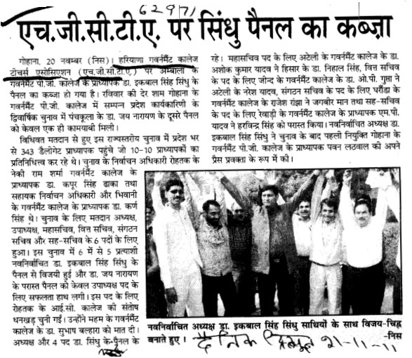 HGCTA par sindhu panel ka kabja (Haryana Govt College Teachers Association (HGCTA))