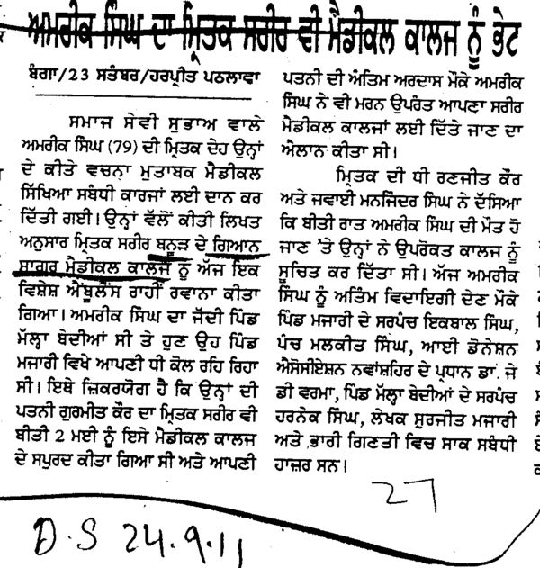 Amreek Singh da mritak sharir Medical College nu bhet (Gian Sagar Medical College and Hospital)