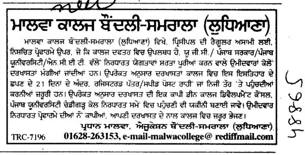 Principal on regular basis (Malwa College Bondli)