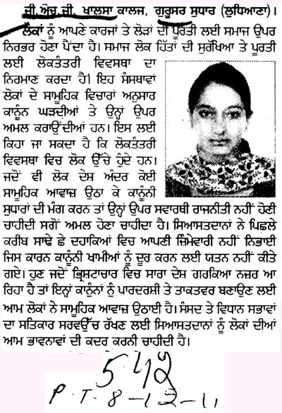 Views of Student (Guru Gobind Singh Khalsa College for Women)