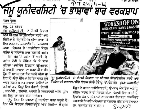 Jammu University wich Languages bare workshop (Jammu University)