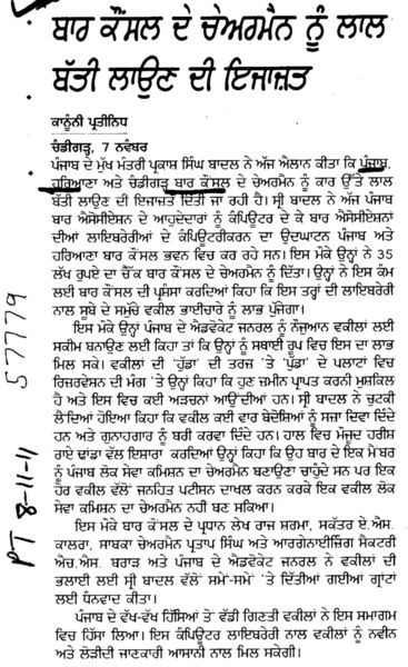 Bar Council de chairman nu lal batti laun di ijajat (Bar Council of Punjab and Haryana)