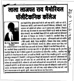 Message of Dr C L Sachdeva (Lala Lajpat Rai Memorial Polytechnic College)