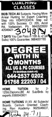 BE and BTech Programmes (Alagappa University)