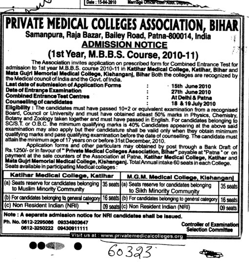 MBBS Course (Private Medical Colleges Association of Bihar)