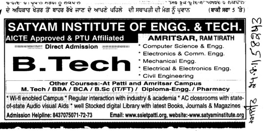 BTech in CSE ECE and ME and MBA Course (Satyam Institute of Engineering and Technology)