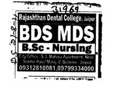 BDS and BSc Nursing etc (Rajasthan Dental College and Hospital)