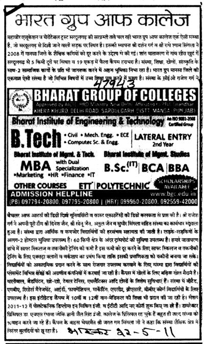 BTech BBA BCA and MBA etc (Bharat Group of Institutions)