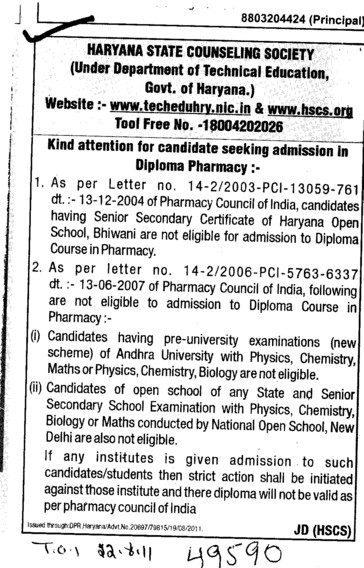 Diploma in Pharmacy Course (Haryana State Technical Education Society (HSTES))