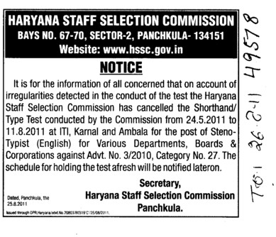 Staff Selection Commission has cancelled the Shorthand type test (Haryana Staff Selection Commission (HSSC))