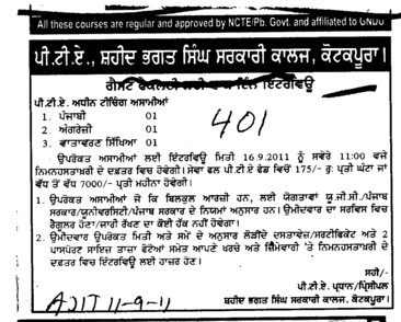 Lecturer in Punjabi and English etc (SBS Govt College)