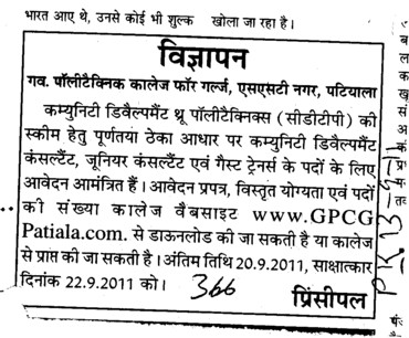 Junior Consultant and Guest Trainers required (Government Polytechnic College for Girls)