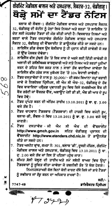 Short Term Tender Notice (Government Medical College and Hospital (Sector 32))