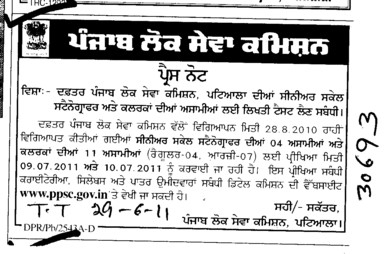 Press Notice (Punjab Public Service Commission (PPSC))