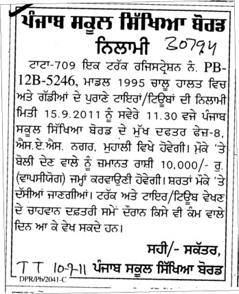 Nilami Notice (Punjab School Education Board (PSEB))