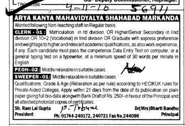 Clerk Peon and Sweeper required (Arya Kanya Mahavidyalaya)