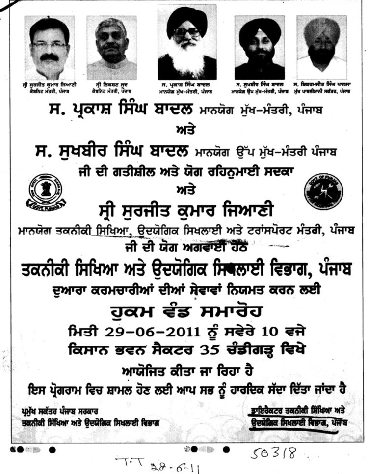 Takniki Sikhiya and Udyogik sikhlayi vibhag (Directorate of Technical Education and Industrial Training Punjab)
