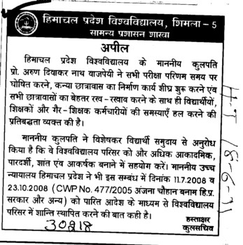 Appeal (Himachal Pradesh University)