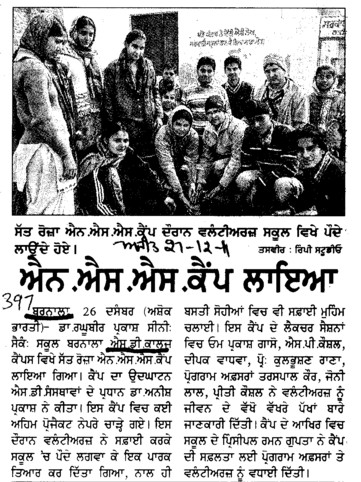 NSS Camp lagaya (SD College)