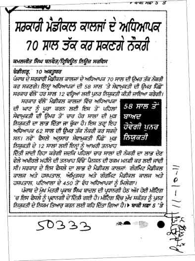Sarkari Medical Colleges de teachers 70 saal takk kar sakange naukri (Director Research and Medical Education DRME Punjab)