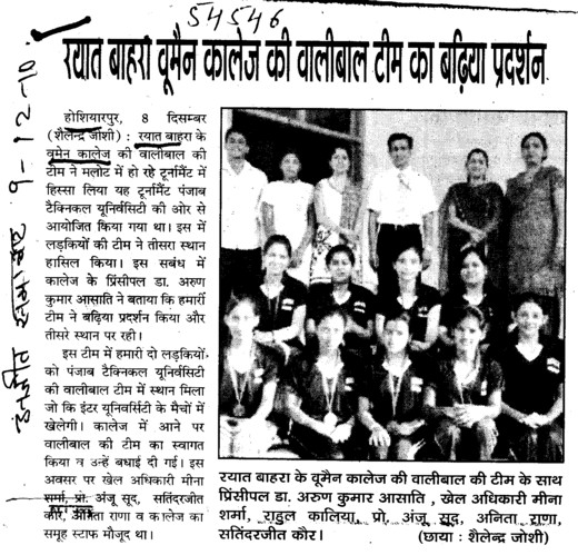Rayat Behra women college ki Volleyball team ka shaandar pradarshan (Rayat-Bahra college of Engineering and Nano Techonolagy for Women)