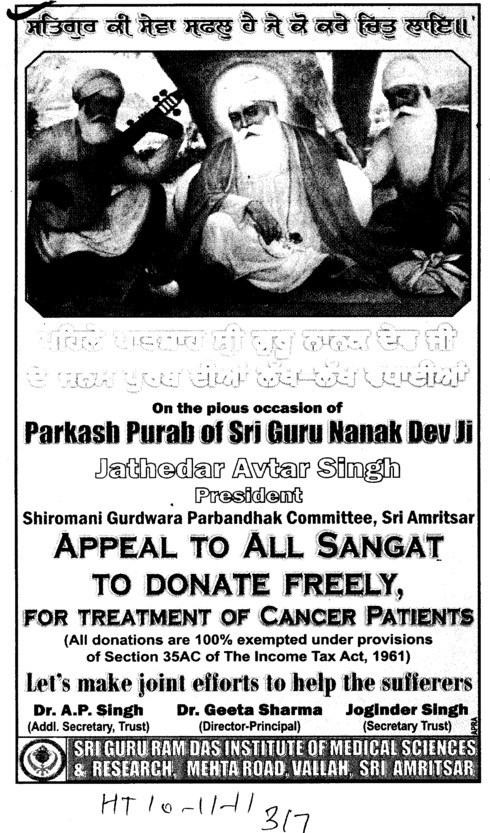 Appeal to all Sangat to donate freely (Sri Guru Ram Das Institute of Medical Sciences and Research)
