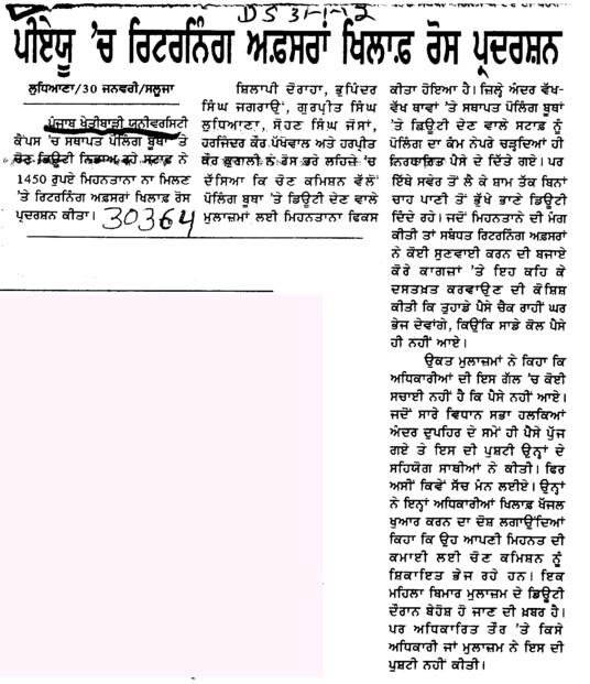 PAU wich returning officers khilaf rosh pradarshan (Punjab Agricultural University PAU)